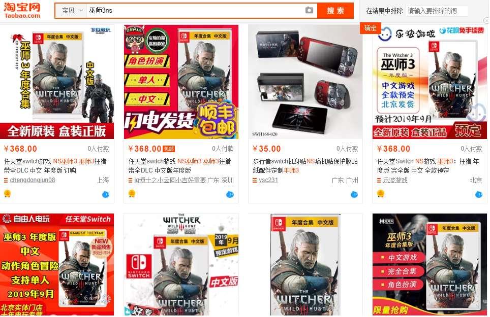 The Witcher 3 per Nintendo Switch su Taobao