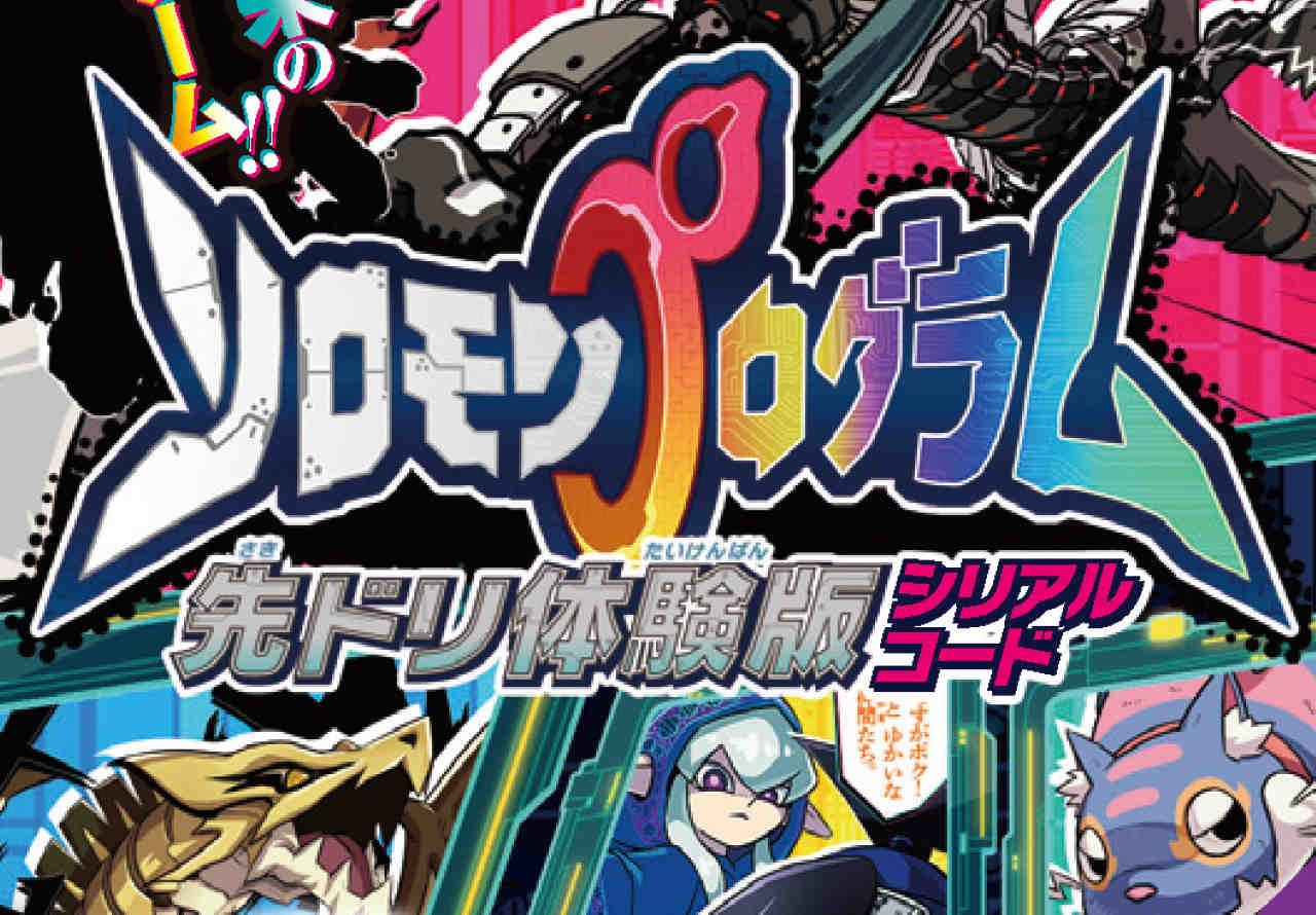 Solomon Program è il nuovo gioco di Konami, arriverà su Nintendo Switch in Giappone