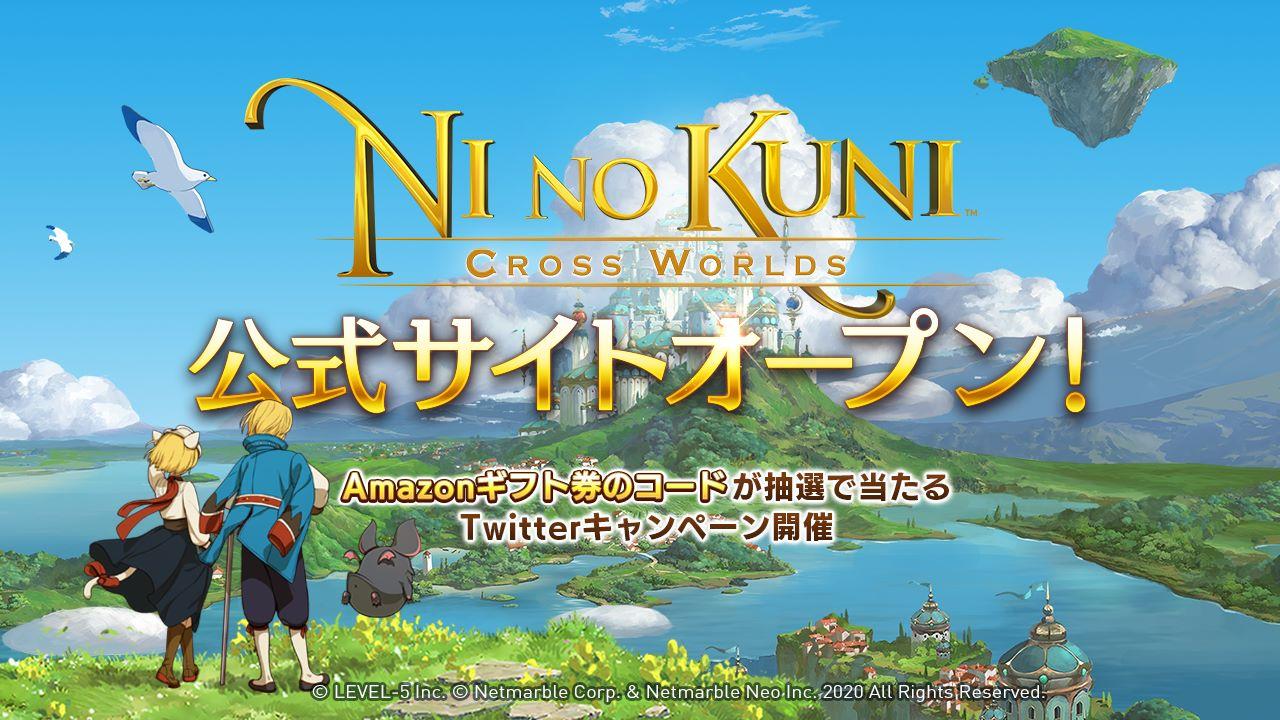 Ni no Kuni Cross Worlds, vediamo un nuovo trailer dell'MMO mobile