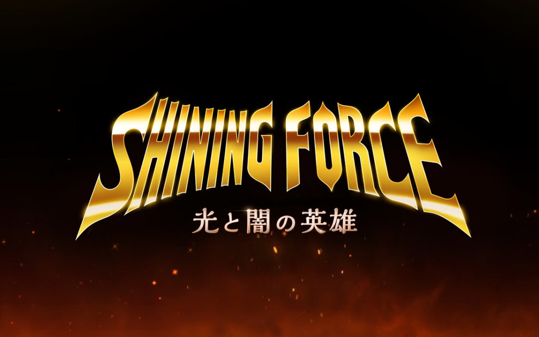Shining Force Heroes of Light and Darkness, pubblicato il primo trailer