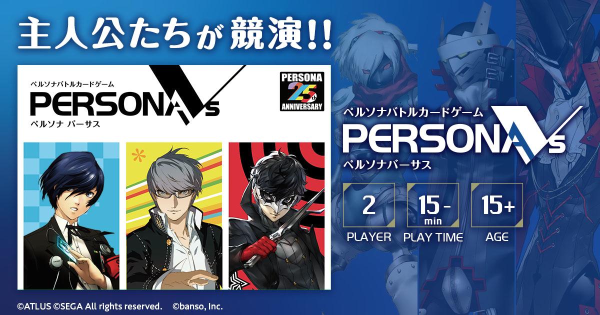 Persona VS è il gioco di carte ufficiale della serie JRPG Atlus