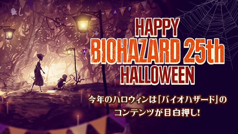 Resident Evil, Capcom apre un sito per Halloween: in arrivo diversi annunci